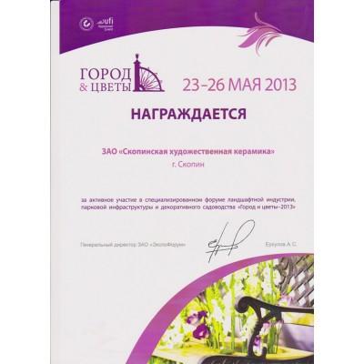 Форум ландшафтной индустрии