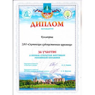 Первый открытый фестиваль Российской керамики