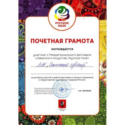 Почетная грамота Русское поле 2016