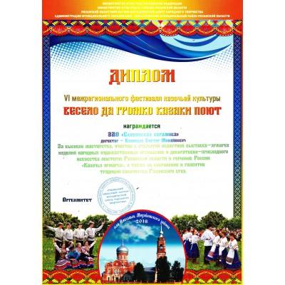 Диплом Казачья ярмарка 2018