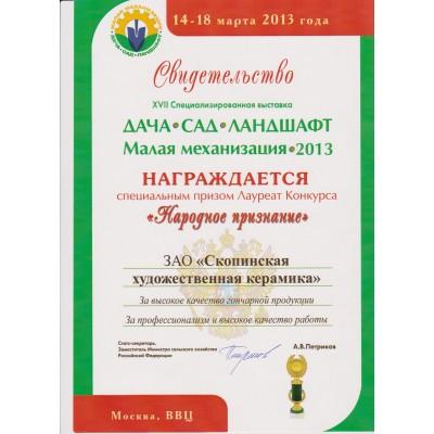 Диплом выставки «ДАЧА. САД. ЛАНДШАФТ. Малая Механизация–2013»